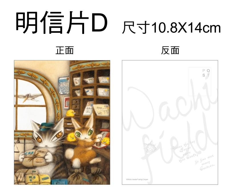 達洋貓_明信片E款.jpg