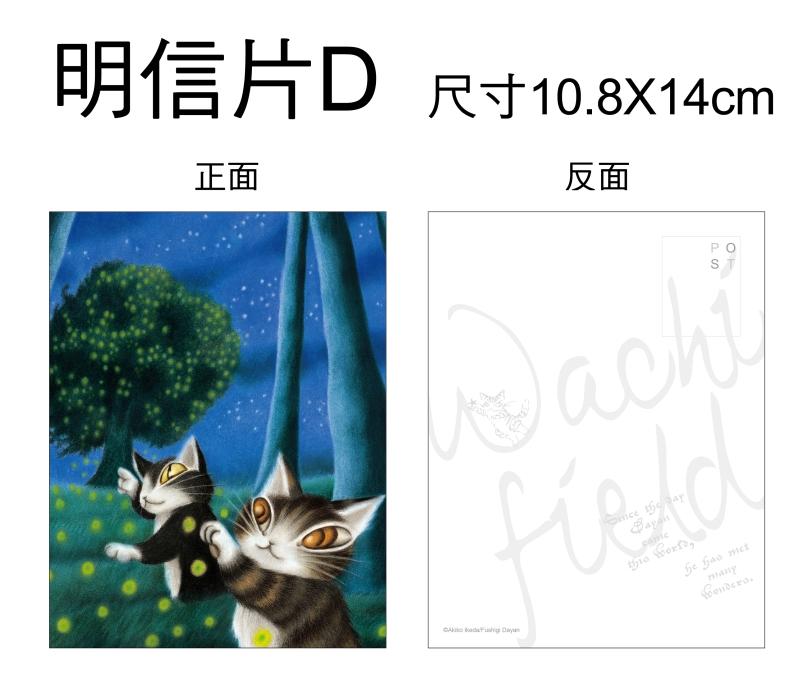 達洋貓_明信片D款.jpg