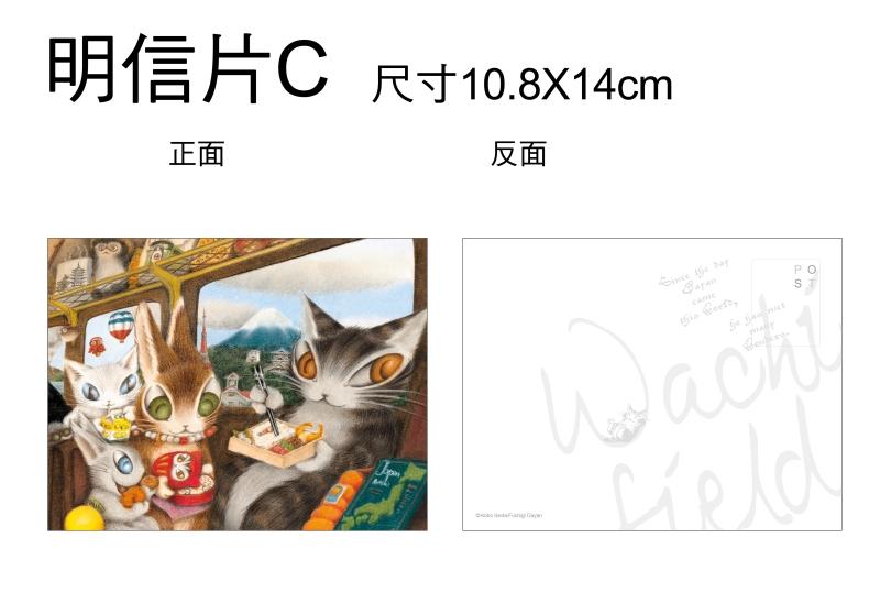達洋貓_明信片C款.jpg