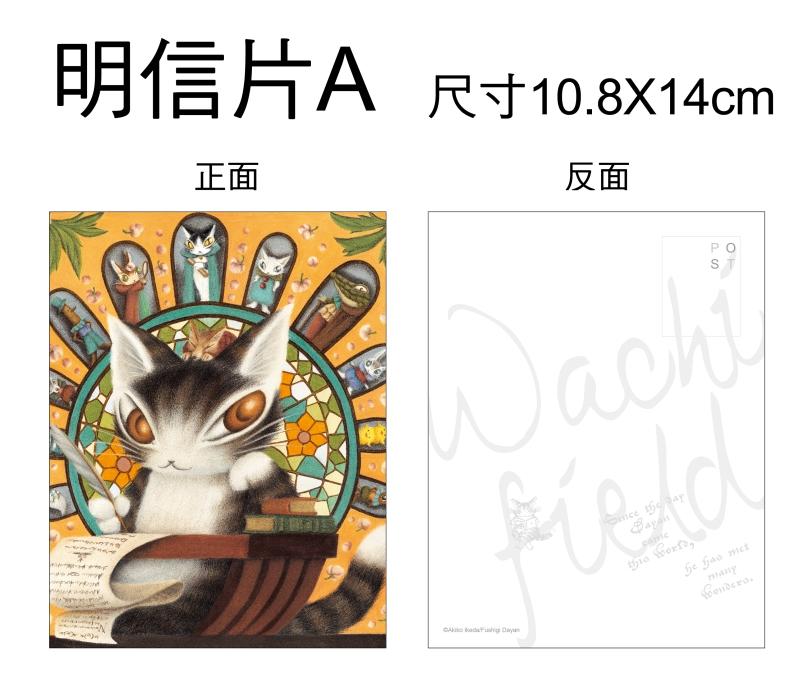 達洋貓_明信片A款.jpg